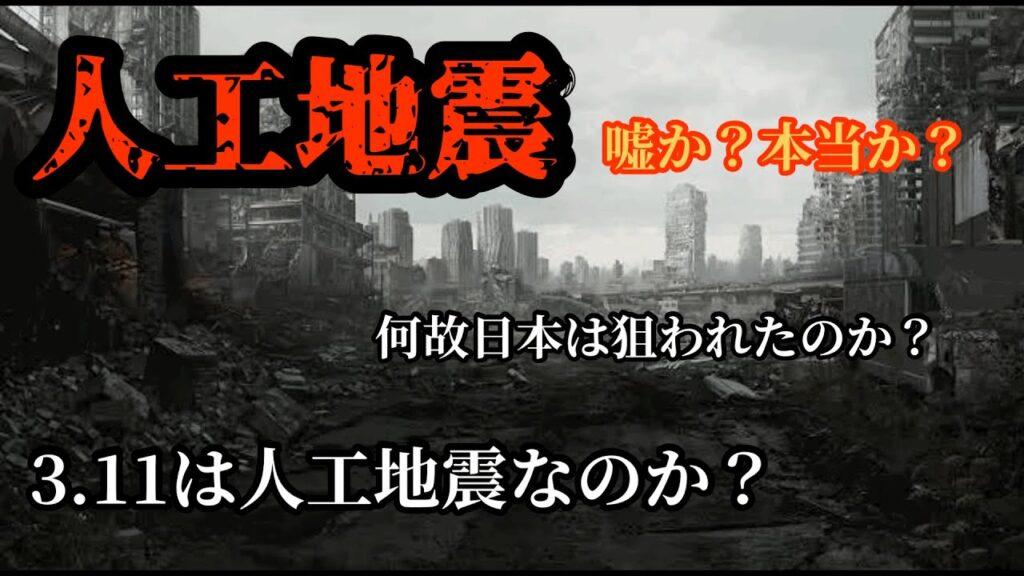 【未来人が人工地震について話します】#東日本大震災 #都市伝説 #予言
