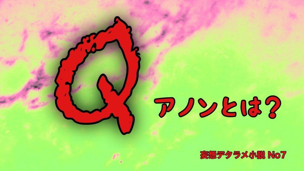 (7)Qアノンとは?