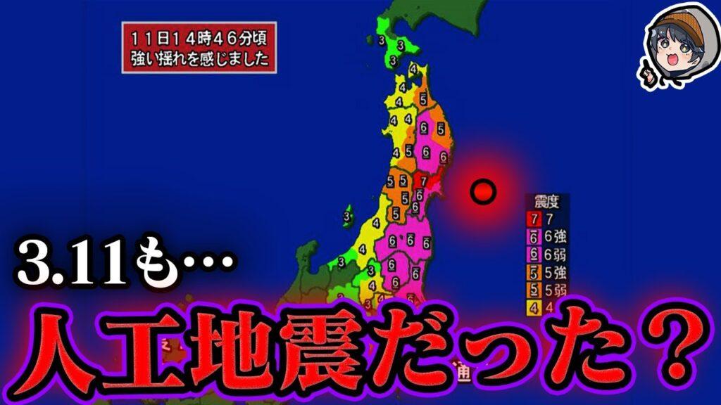 【衝撃】人工地震についての恐ろしい噂