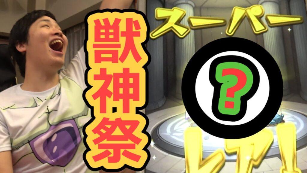 【モンスト】獣神祭10連引いたら奴が出た!!!!