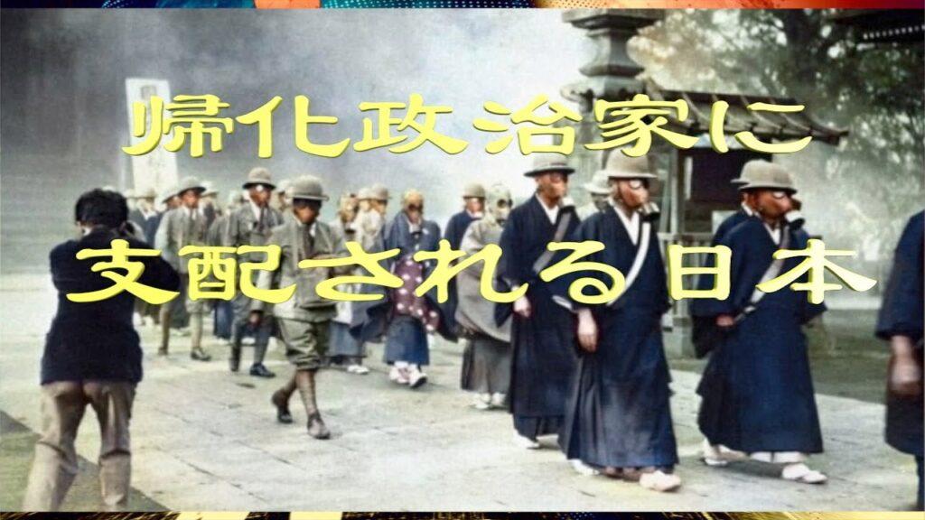 帰化政治家に支配される日本