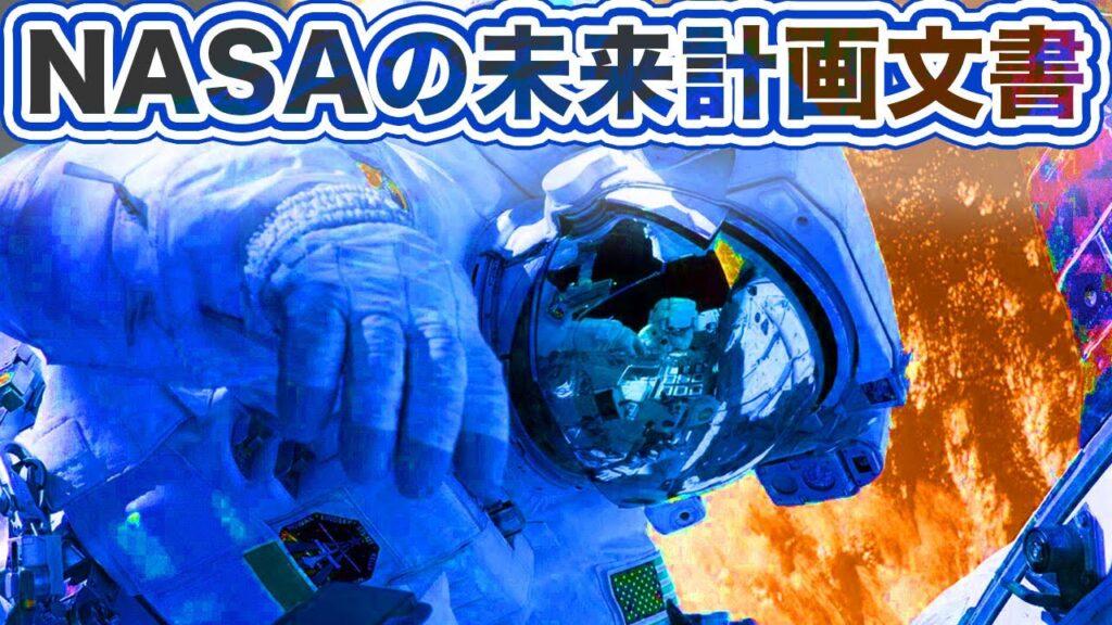 【DAY48】NASAの未来計画文書とケムトレイルについて調べてみたら想像を超えていた