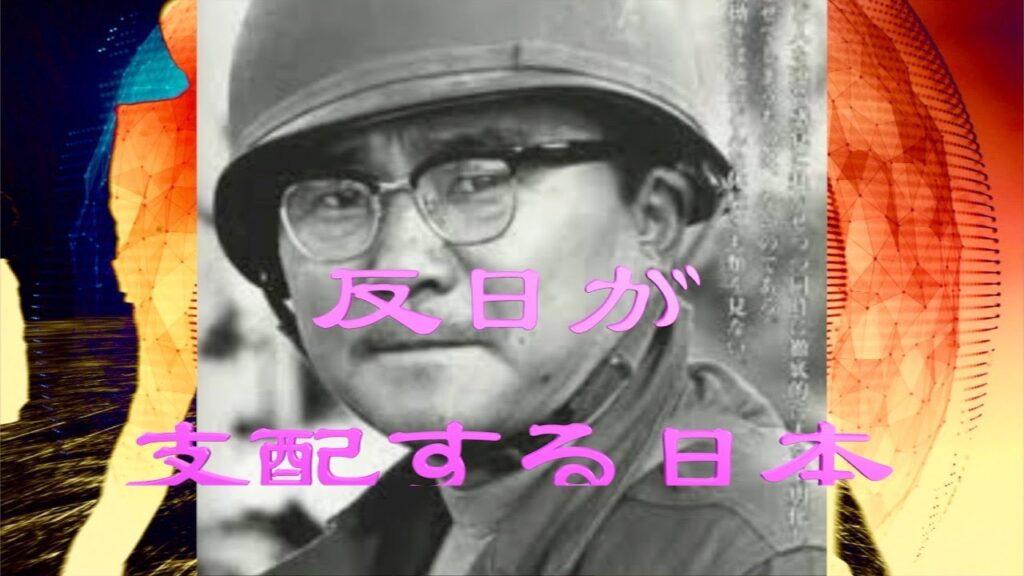 反日が支配する日本