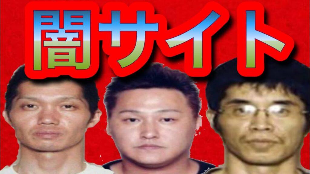 【愛知県の怖い話】闇サイト殺人事件