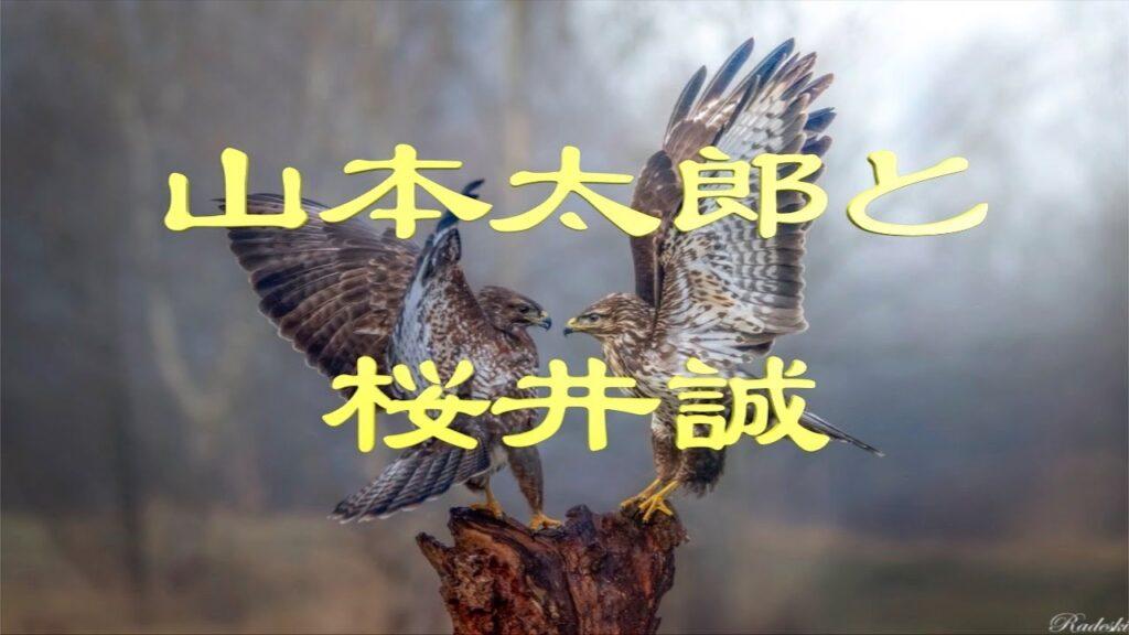山本太郎と桜井誠