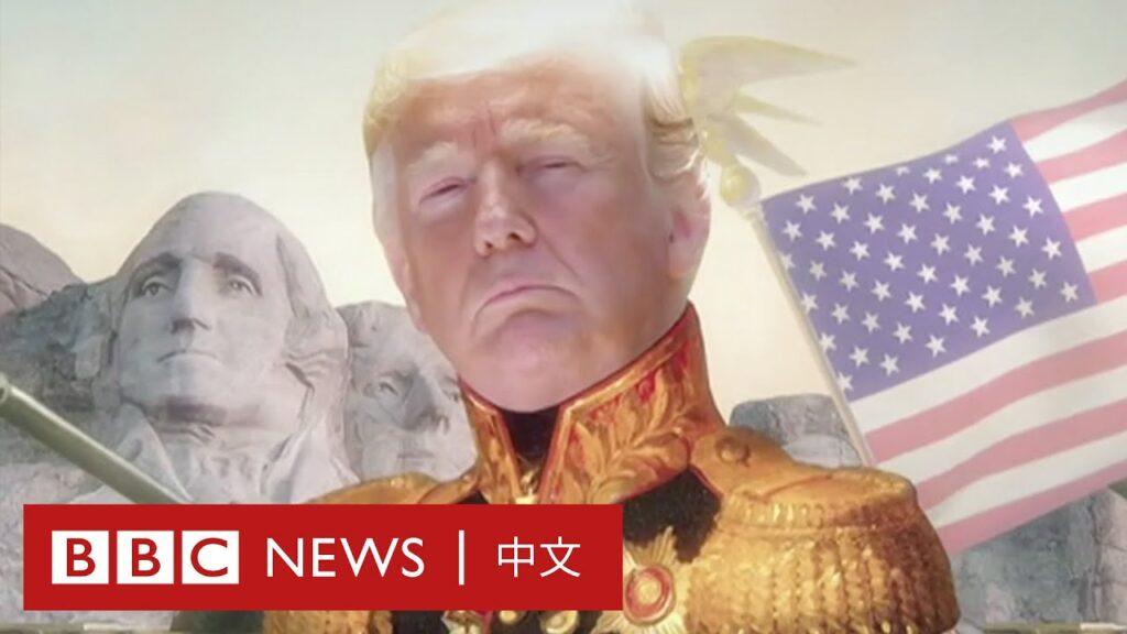 QAnon:一個信奉特朗普是來拯救世界的陰謀論宗派- BBC News 中文