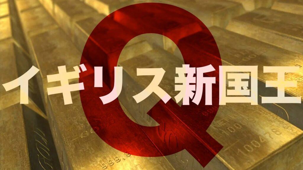 【DAY番外編・Q3】Qアノンとイギリスの誠の王と日本の行方【続NESARA GESARA】【Qanon】