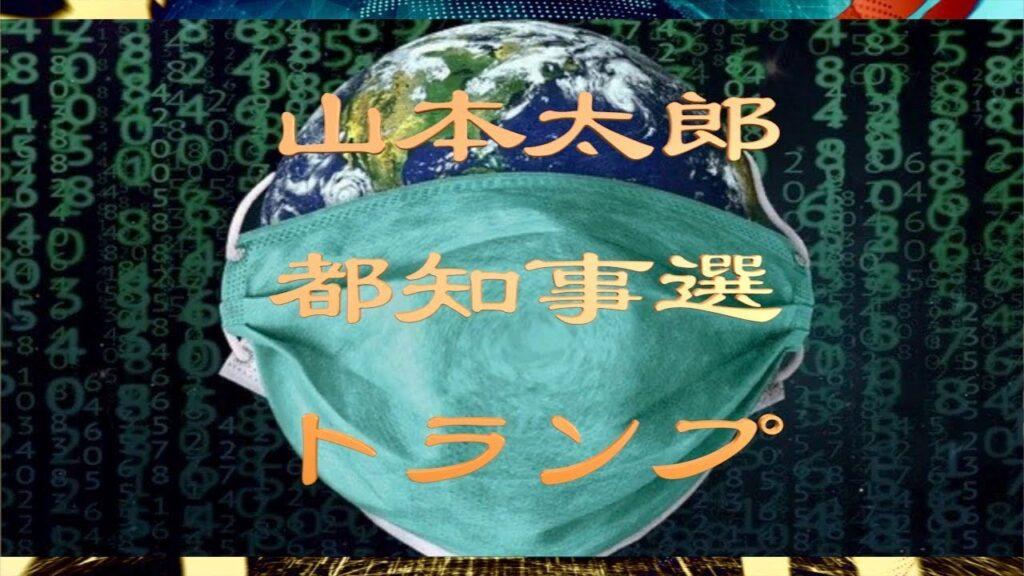 山本太郎・都知事選・トランプ