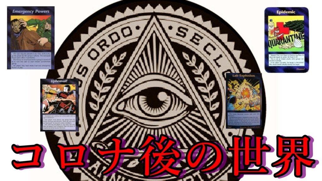 【コ〇ナ後の世界】イルミナティカードが示唆するアフターパン〇ミックの世界を解説!やはりイルミナティカードは未来をお見通しなのか?