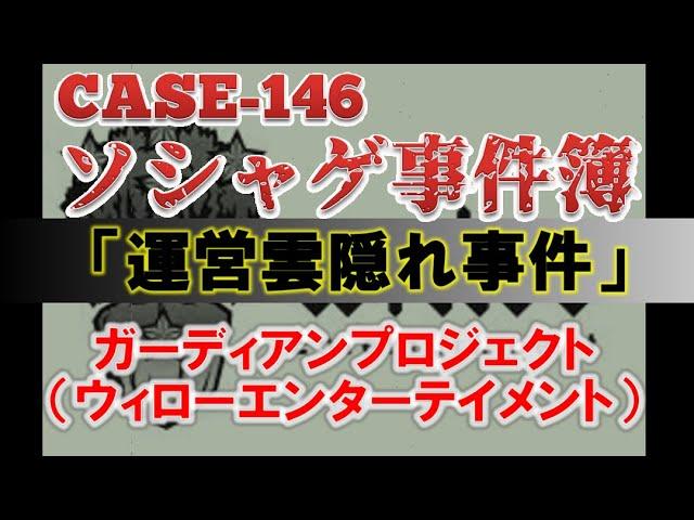 【ソシャゲ事件簿:CASE146】運営雲隠れ事件(ガーディアン・プロジェクト)