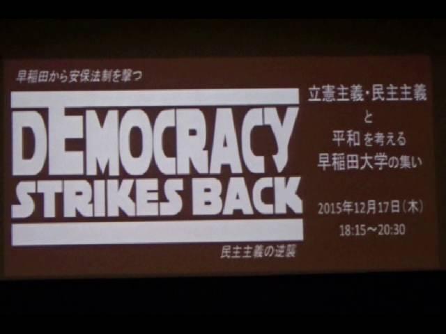 20151217 UPLAN 立憲主義・民主主義と平和を考える早稲田大学の集い