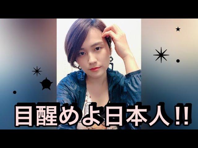 Qanon 目醒めよ日本人‼︎ はなごやチャンネル 名古屋Nagoya