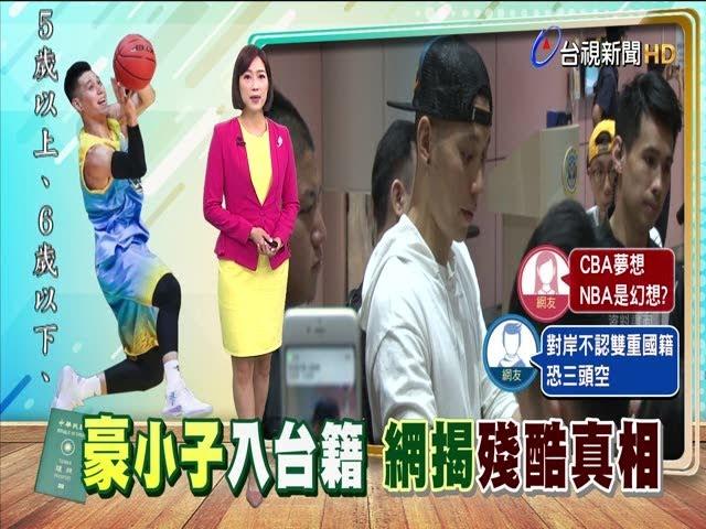 豪小子拿護照當台灣人掀占名額陰謀論