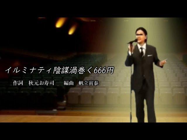 【関タクスゼイアンマジ歌】イルミナティ陰謀渦巻く666円