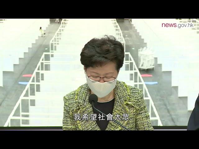 特首:勿以陰謀論看待抗疫工作 (7.8.2020)