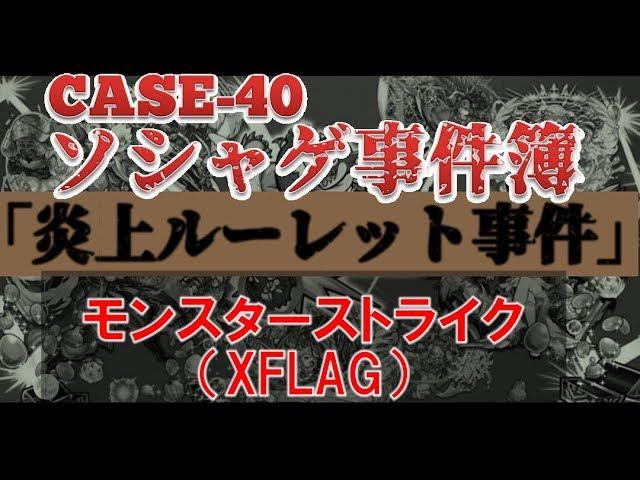 【ソシャゲ事件簿:CASE40】炎上ルーレット事件(モンスターストライク)