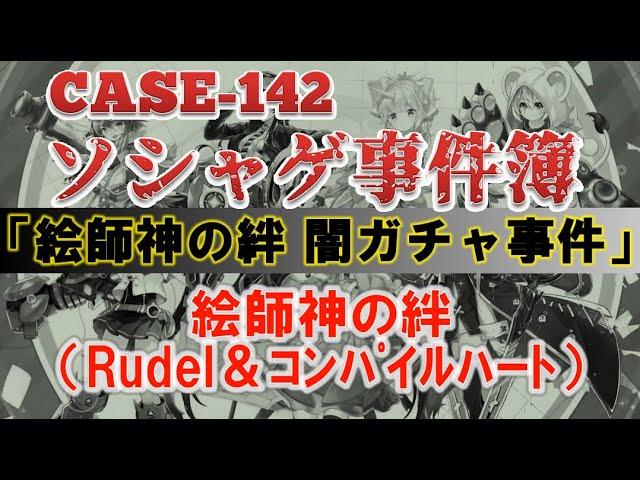 【ソシャゲ事件簿:CASE142】絵師神の絆 闇ガチャ事件(絵師神の絆)