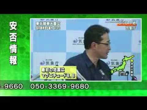 3.11人工地震!東北関東大地震、気象庁 地震規模をM9.0に修正