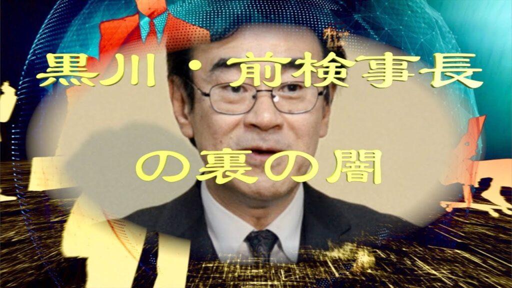 黒川・前検事長の裏の闇