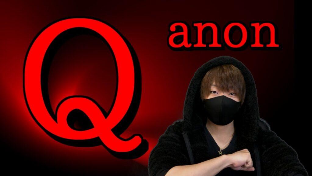 Qアノンとは?~光と闇の存在~【大量逮捕】【ディープステート】【Qanon】【都市伝説】
