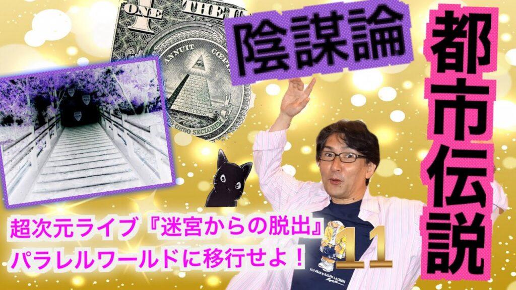 超次元ライブ11【 陰謀論・都市伝説】