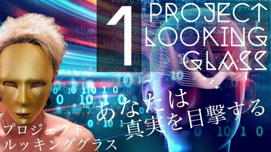 【Qアノン-プロジェクトルッキンググラス-】 〜フェーズ①フィラデルフィア計画 +男の時間