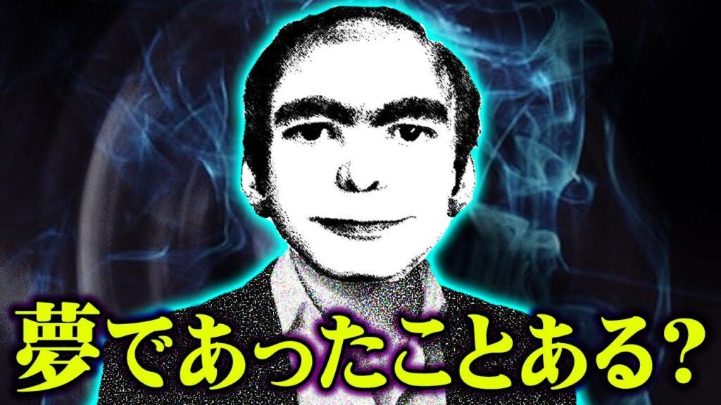 【陰謀論】2000人の夢に出てくる男の正体がヤバい…【This man】