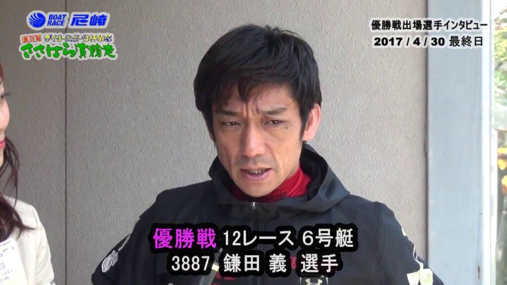 2017年4月30日 6号艇 鎌田義選手 優出インタビュー