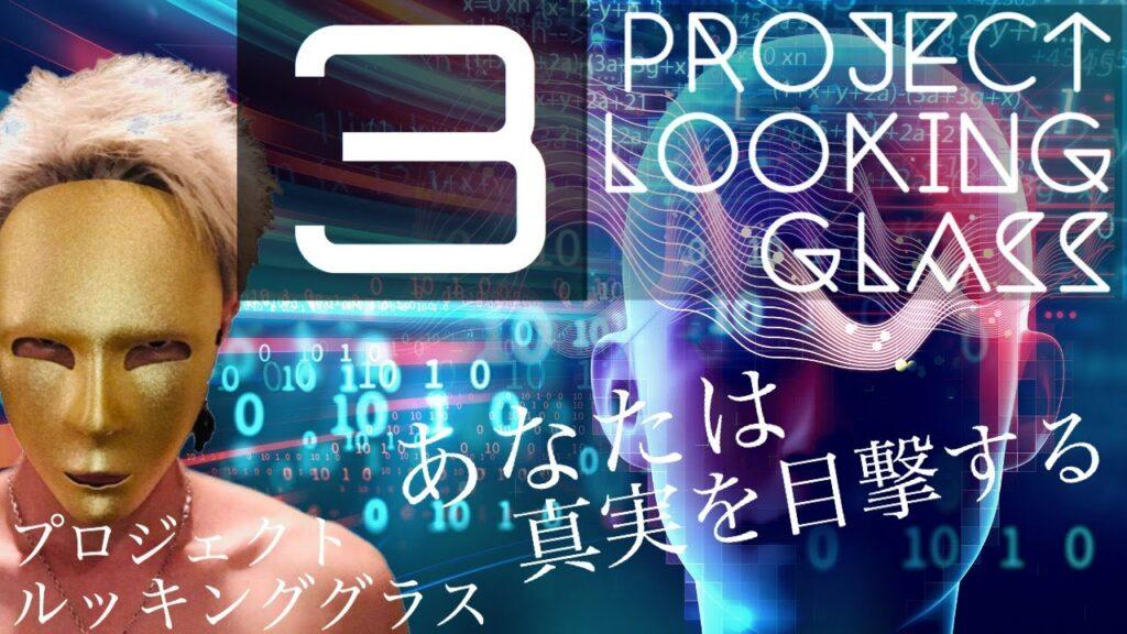 【Qアノン-プロジェクトルッキンググラス-】 〜フェーズ③ プロジェクトルッキンググラス