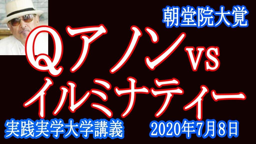 QアノンvsイルミナティーDSの津波に日本は飲み込まれるな!【実践実学大学】