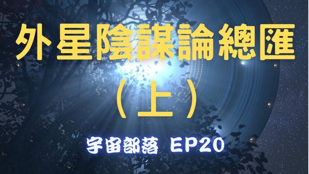 宇宙部落 EP20 – 外星陰謀論總匯(上)