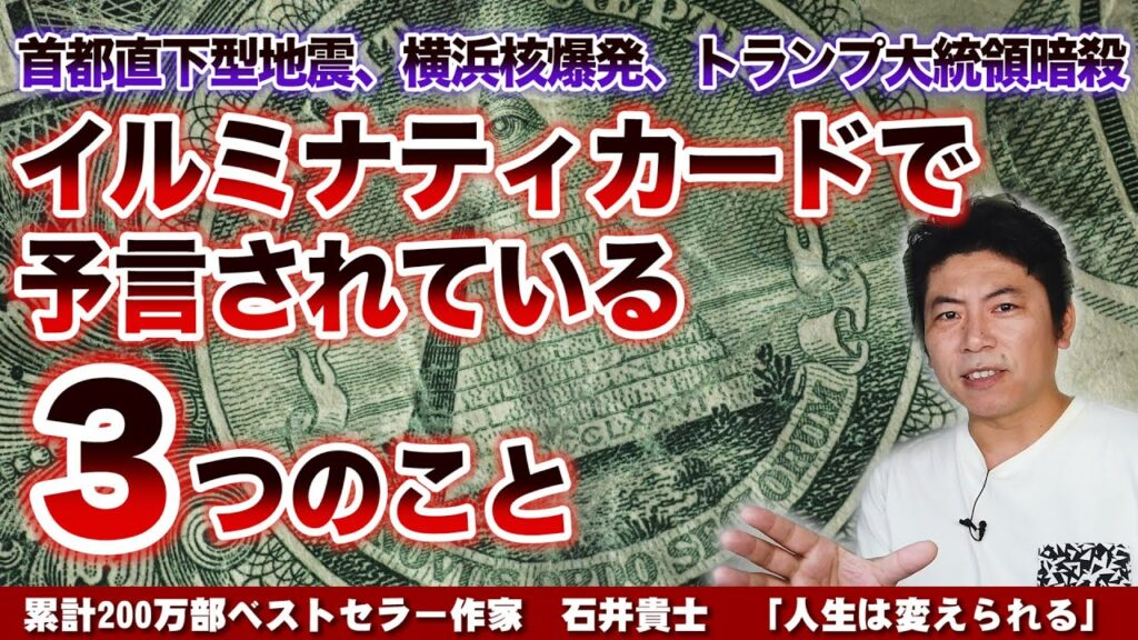 【人生が変わる10分】イルミナティカードで予言されている3つのこと(首都直下型地震、横浜核爆発、トランプ大統領暗殺)