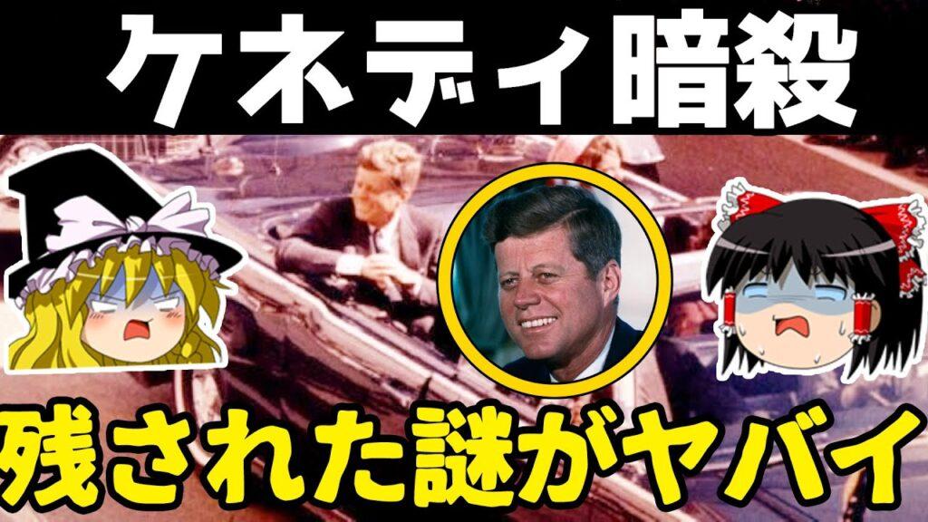 【ゆっくり 解説】ケネディ暗殺事件〜真実と陰謀論を徹底解説