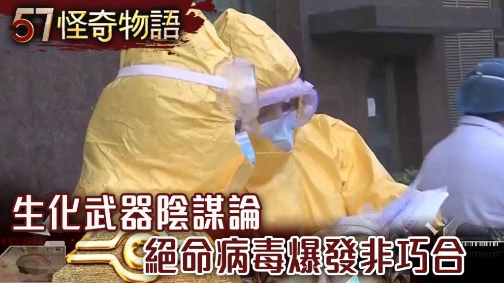 生化武器陰謀論 絕命病毒爆發非巧合【57怪奇物語】