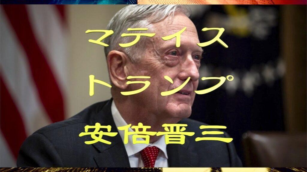 マティス・トランプ・安倍晋三