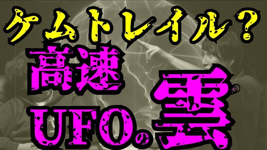 【UFO】ケムトレイル?高速のUFOの飛行機雲の写真