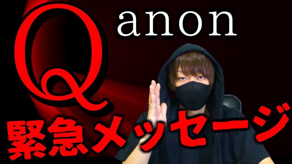 衝撃に備えよ。Qアノンからの緊急メッセージ!注意してください【まもなく】【大量逮捕】【ディープステート】【#Qanon】【都市伝説】