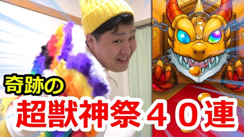 【モンスト】超獣神祭40連!天使の羽して天使キャラ狙ったら奇跡が起きた!!!