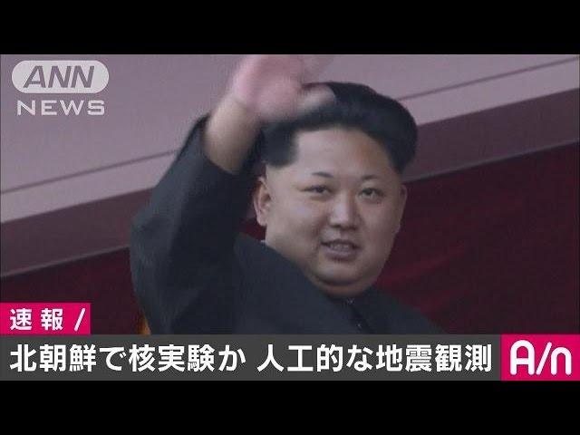 北朝鮮北東部でM5.3の人工的地震 核実験の可能性(16/09/09)
