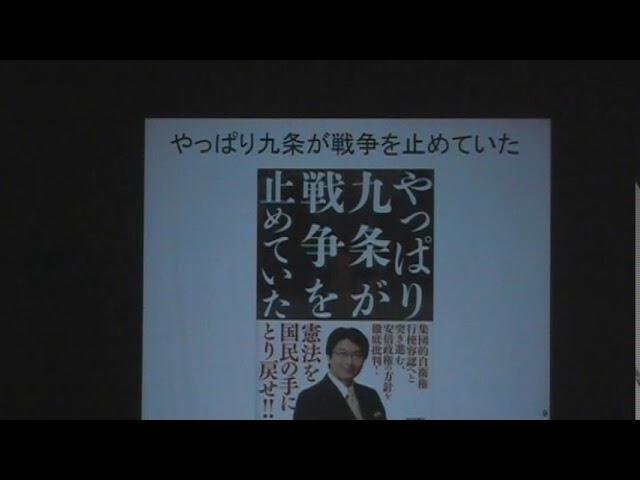 憲法9条、変えるとどうなる?‗伊藤真弁護士講演2018年2月25日静岡市
