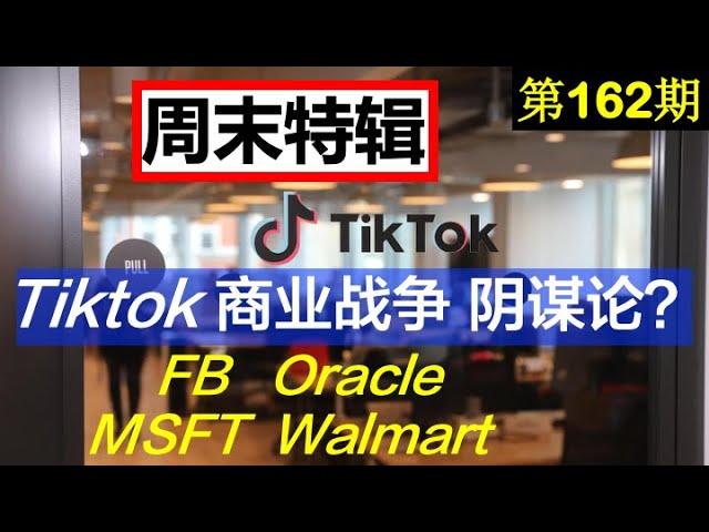第162期:【周末特辑】Tiktok商业战争 阴谋论? FB/Oracle/MSFT/Walmart 谁是赢家?