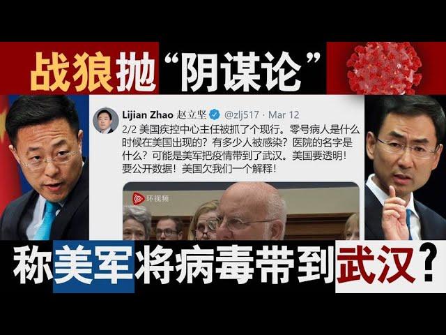 """香港风云:中共""""阴谋论"""" 称美军将病毒带到武汉?"""