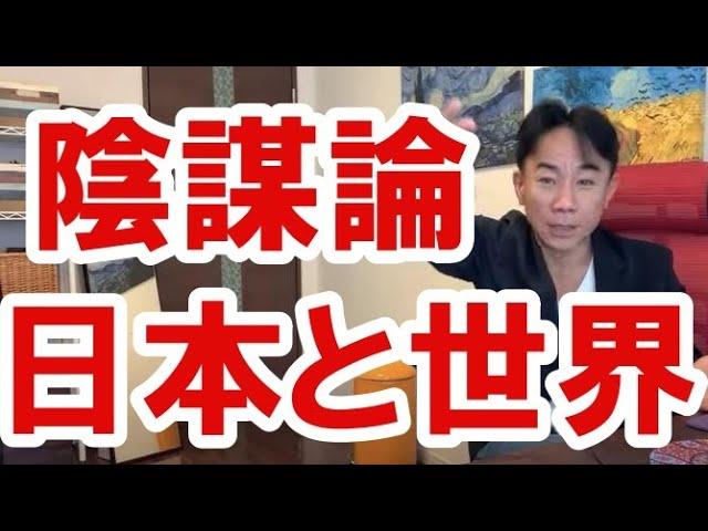 【陰謀論?】世界と日本。不動産投資・マンション・ハイパーインフレ・日経平均・財産税・資産没収・国の借金・預金封鎖・デフレ・スタグフレーション