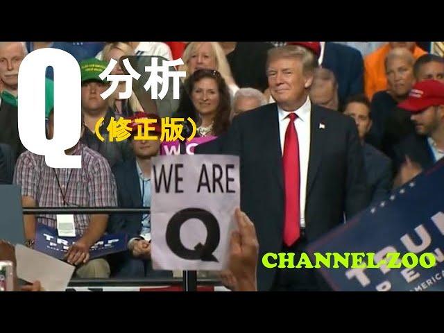 Q-ANON分析(修正版)【カバラ数秘術】