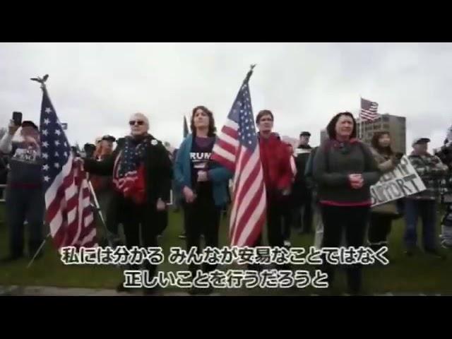 トランプ大統領の目覚めた人たちへのメッセージ