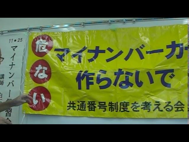 どうなるマイナンバー !?白石孝氏(共通番号いらないネット)2017年11月25日静岡