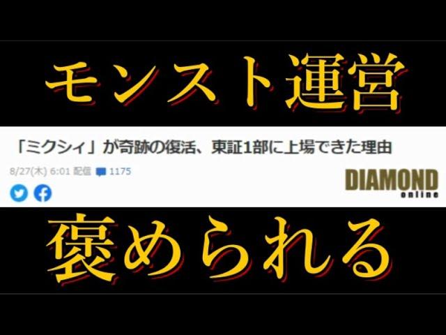 【朗報】我らが!モンスト運営が!なんと!Yahooニュースに!!
