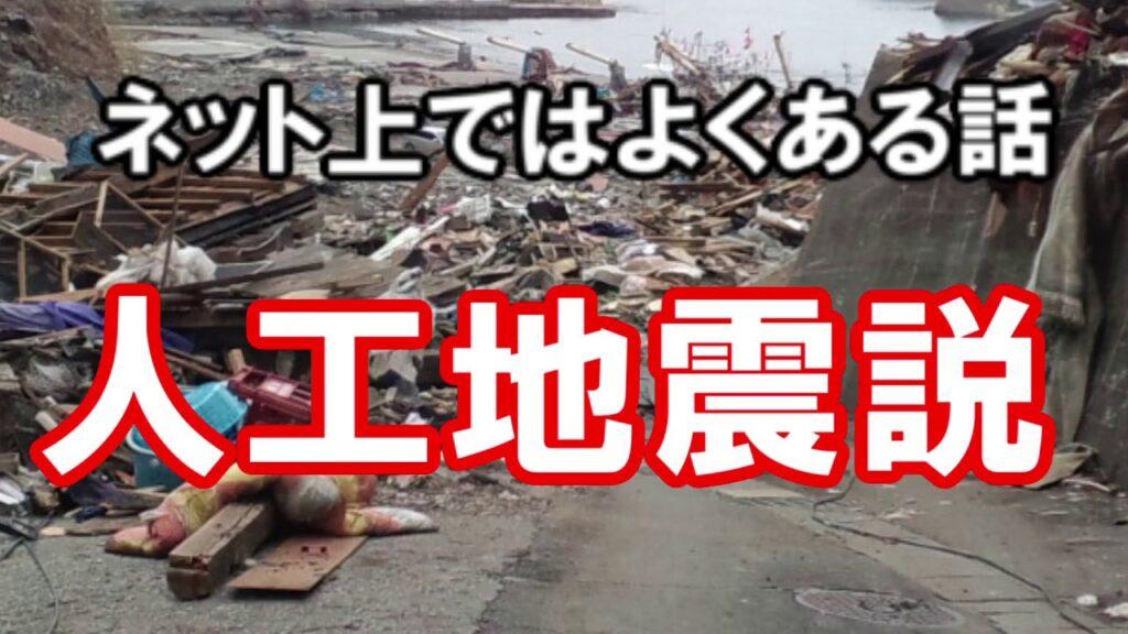 人工地震! 日本を狙うのはなぜ、証拠は、