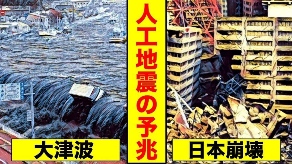 【漫画】人工地震のメカニズム。。。南海トラフ大地震に必要な備えとは・・・(マンガ動画)