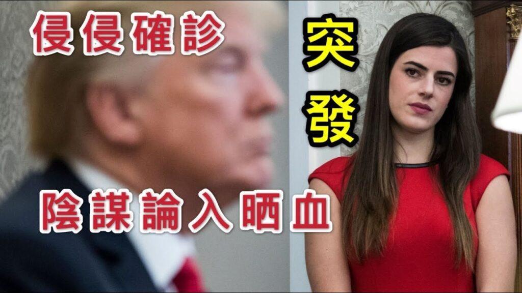 【止凡】侵侵中招 陰謀論入晒血